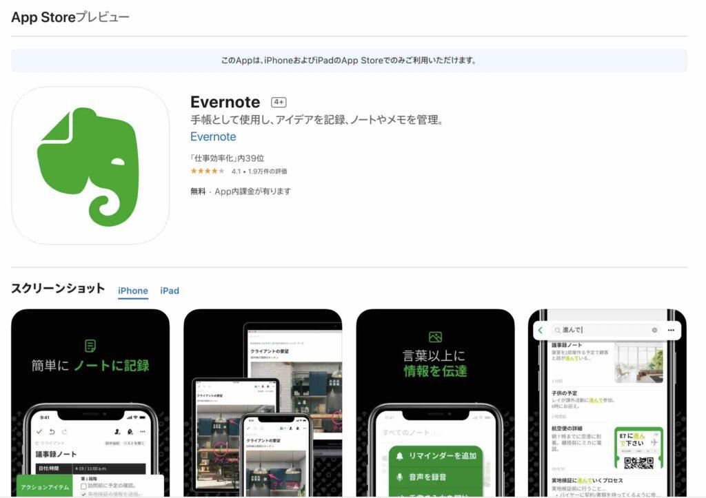 画像保存アプリおすすめ3位:Evernoteの画像