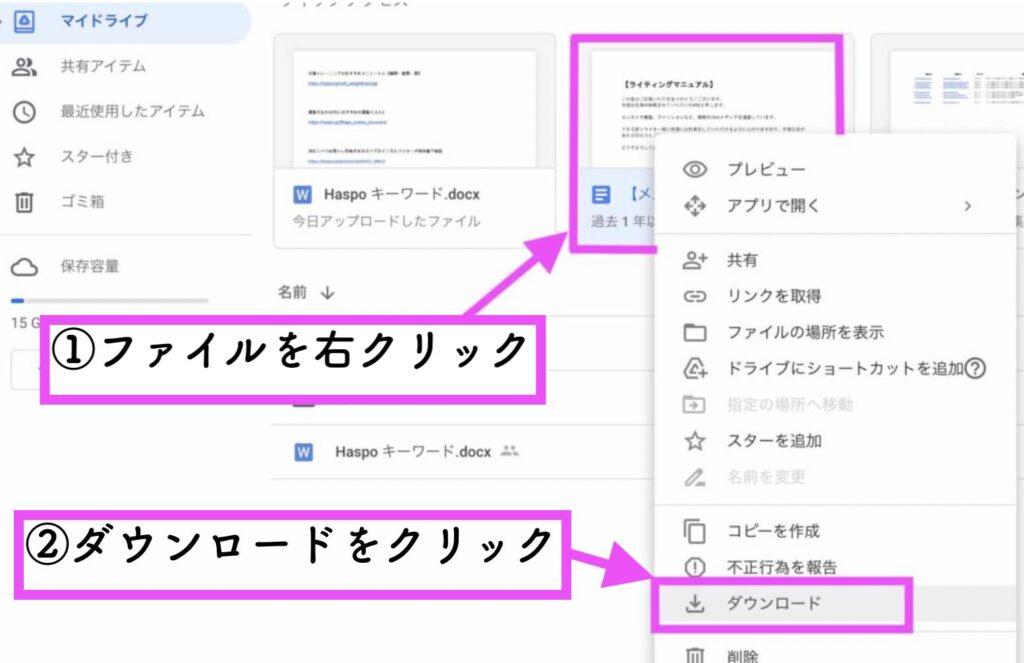 Googleドライブ|ファイルをダウンロード