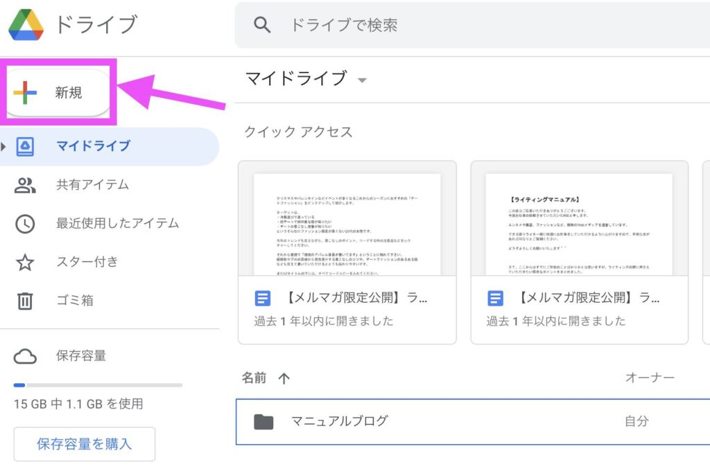 Googleドライブのトップページの左上にある『新規』の画面