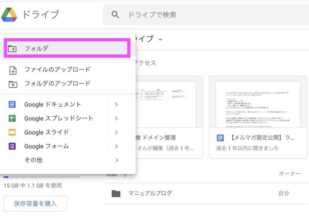 Googleドライブでフォルダを選択