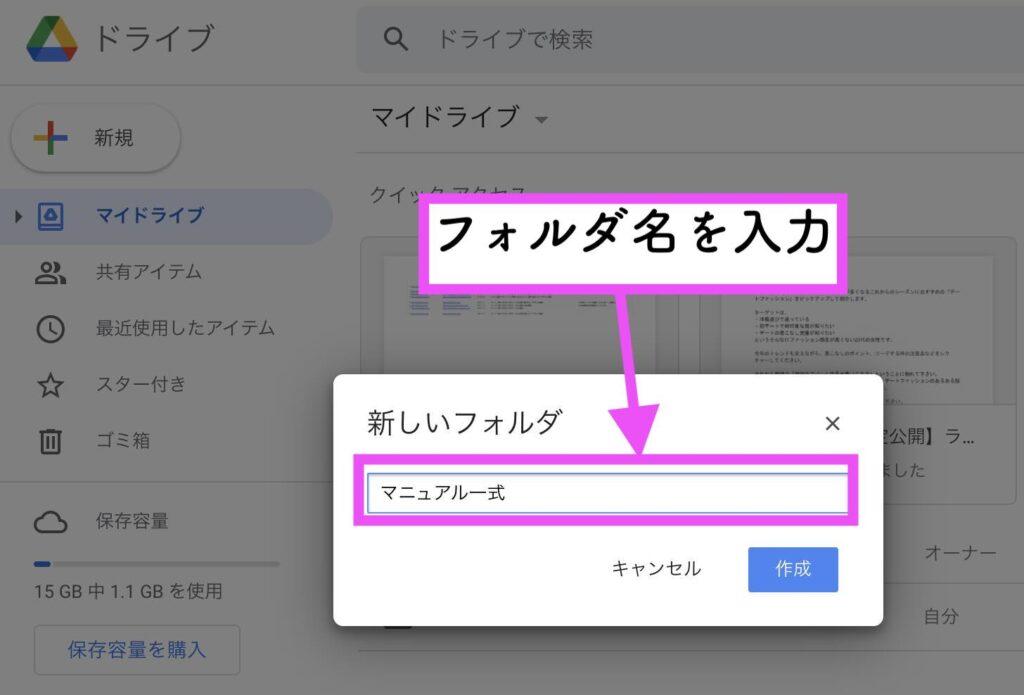 Googleドライブでフォルダ名を入力する画面