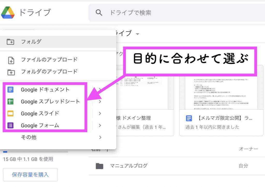 Googleドライブからファイルを選択する画面