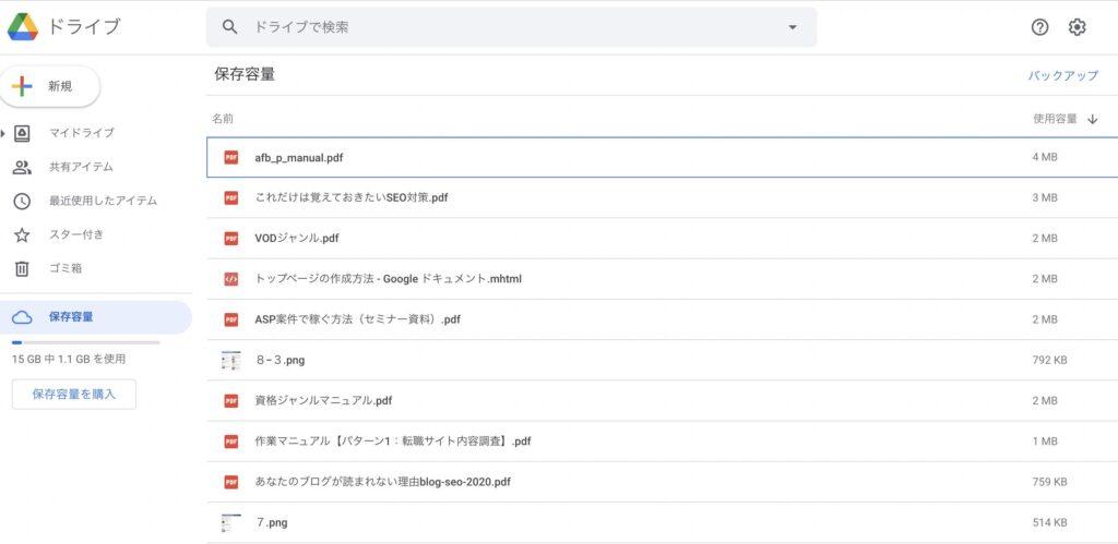 Googleドライブ|ファイル一覧