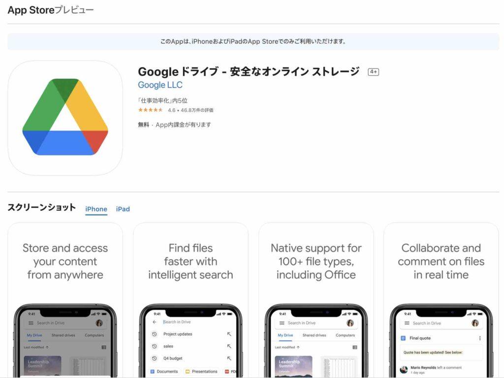 画像保存アプリおすすめ1位:GoogleDriveの画像