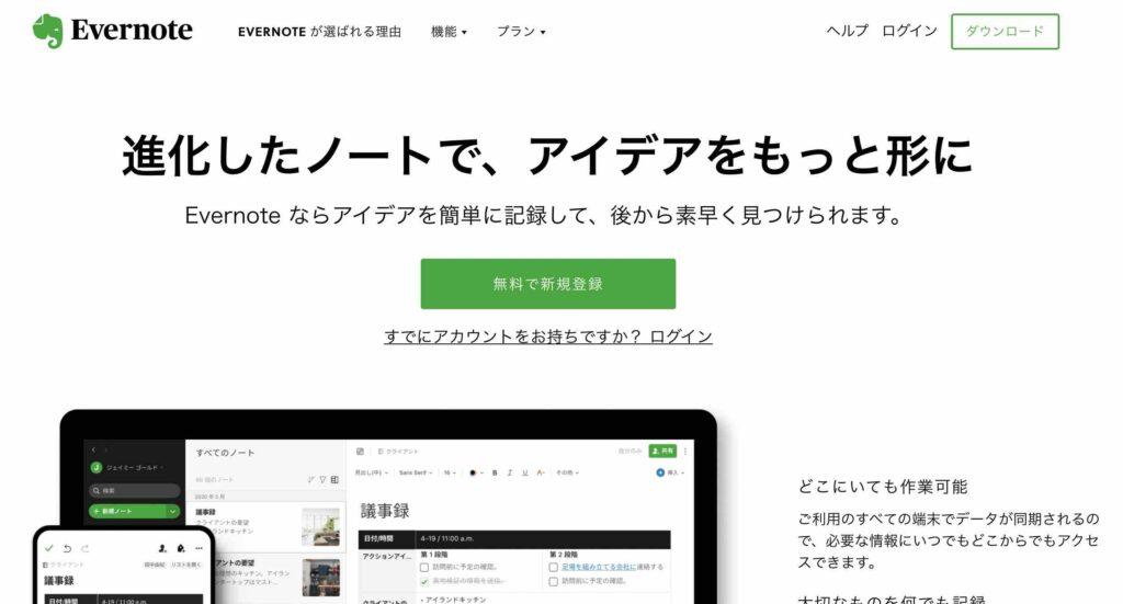 画像保存アプリおすすめ3位:EvernoteのPC版の画面