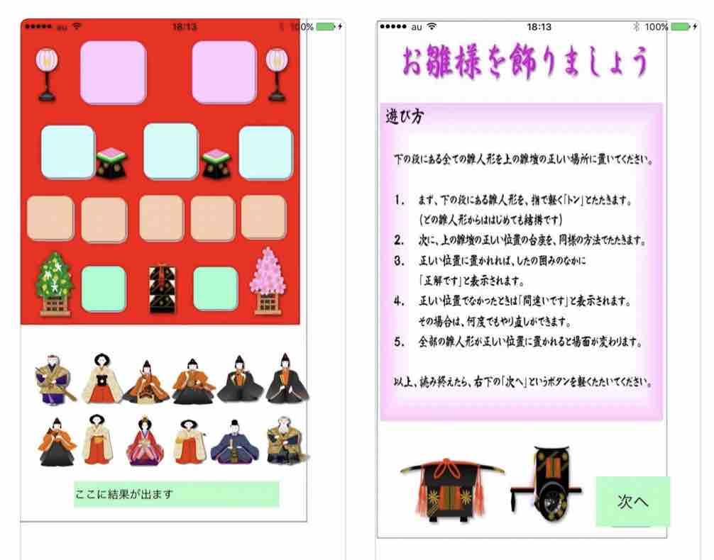 80代現役プログラマー開発:hinadanのアプリの操作画面