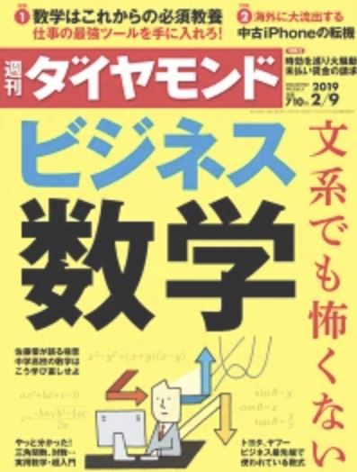 『週刊ダイヤモンド』2月9日号 [雑誌] (文系でも怖くないビジネス数学)の画像