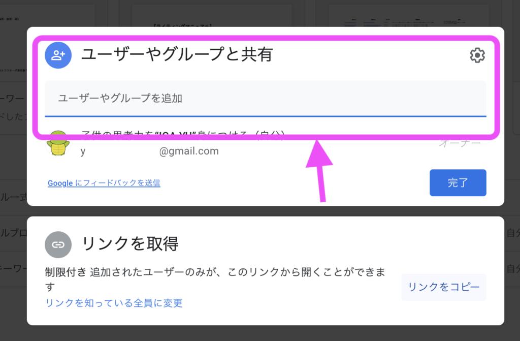 Googleドライブ|ユーザーやグループを共有