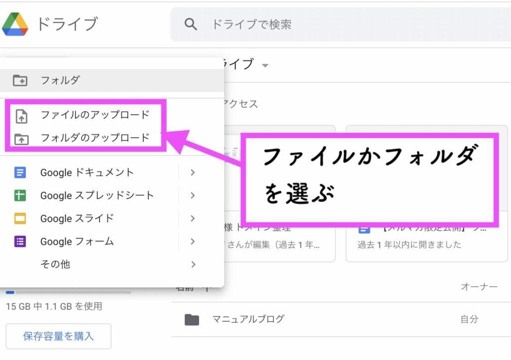GoogleDrive 『ファイルのアップロード』か『フォルダのアップロード』の画面