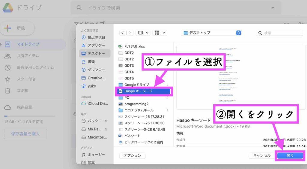 GoogleDrive ファイルかフォルダを選択し『開く』をクリック