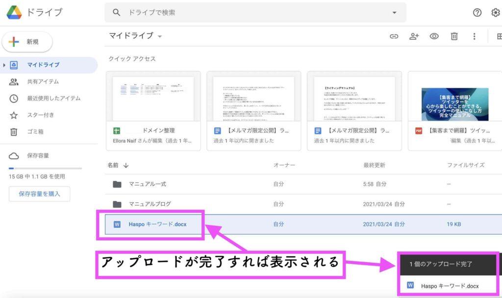 GoogleDriveアップロード完了画面