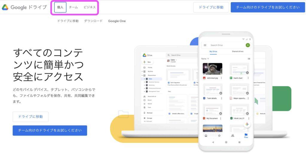 GoogleドライブTOP画面