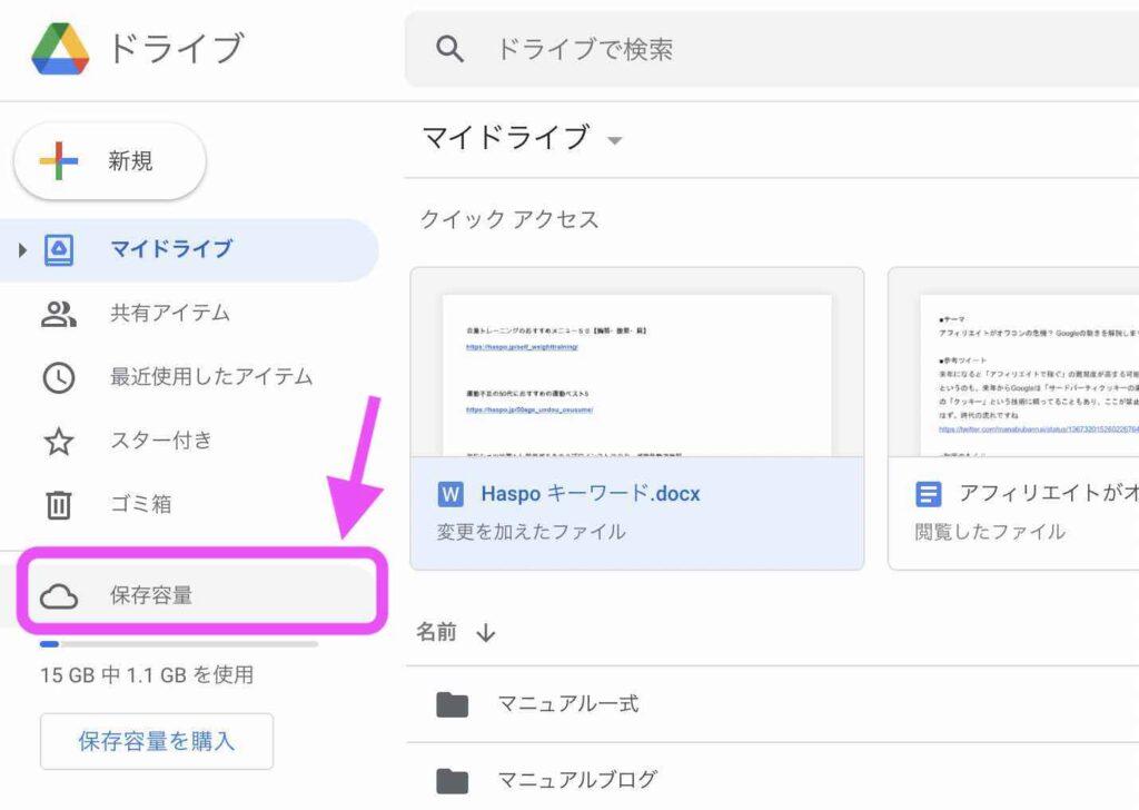 Googleドライブ|容量の使用状況を確認する