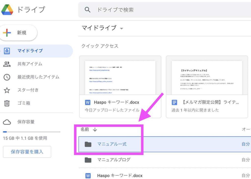 Googleドライブで新しいフォルダが表示された画面