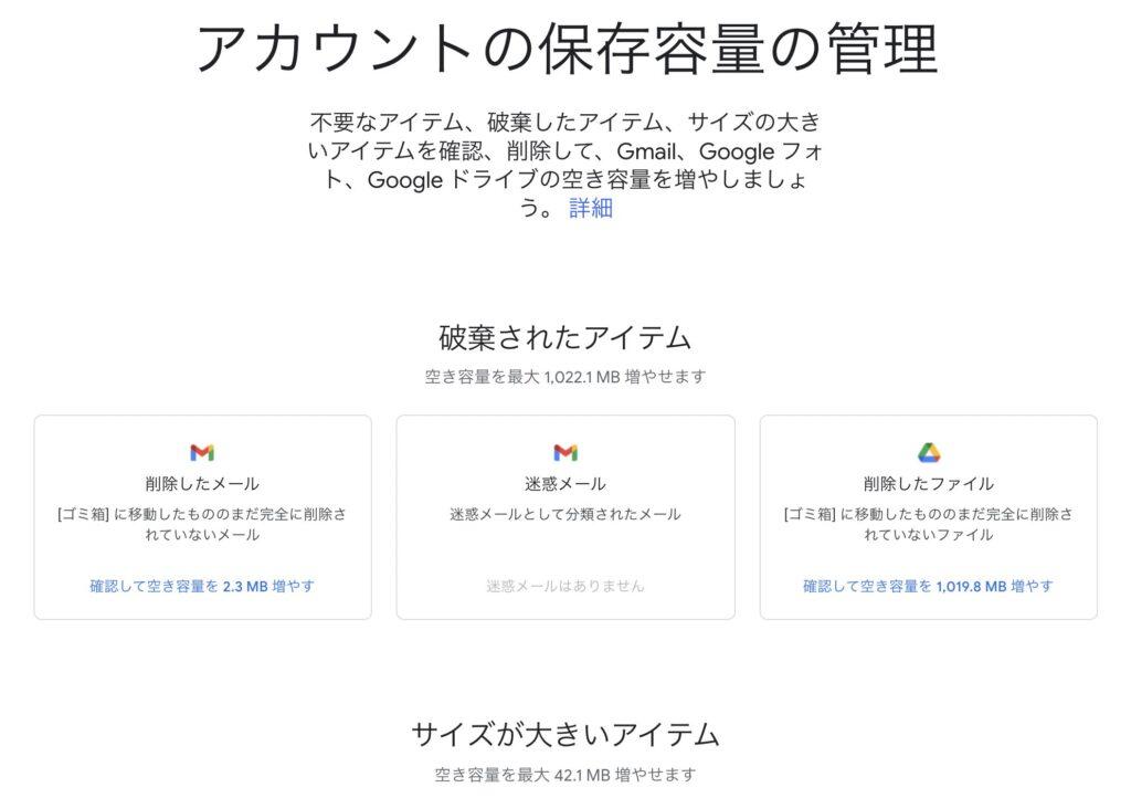 アカウントの保存容量の管理|Googleドライブのストレージ(容量)を増やす方法