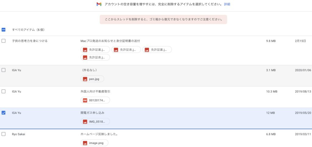 Googleドライブ|アカウントのストレージ容量が大きいメールの一覧