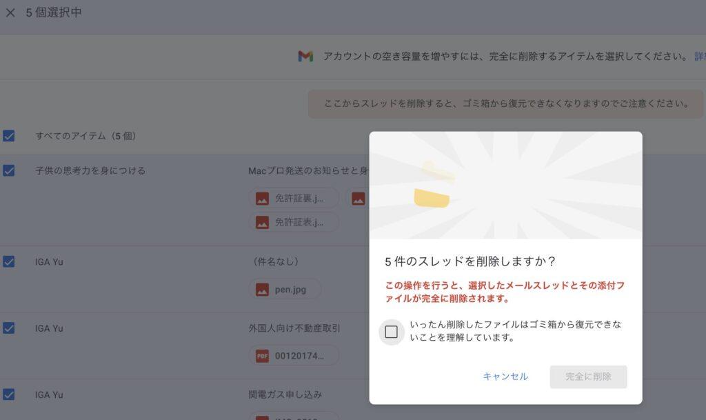 Googleドライブ|メール削除前の画面