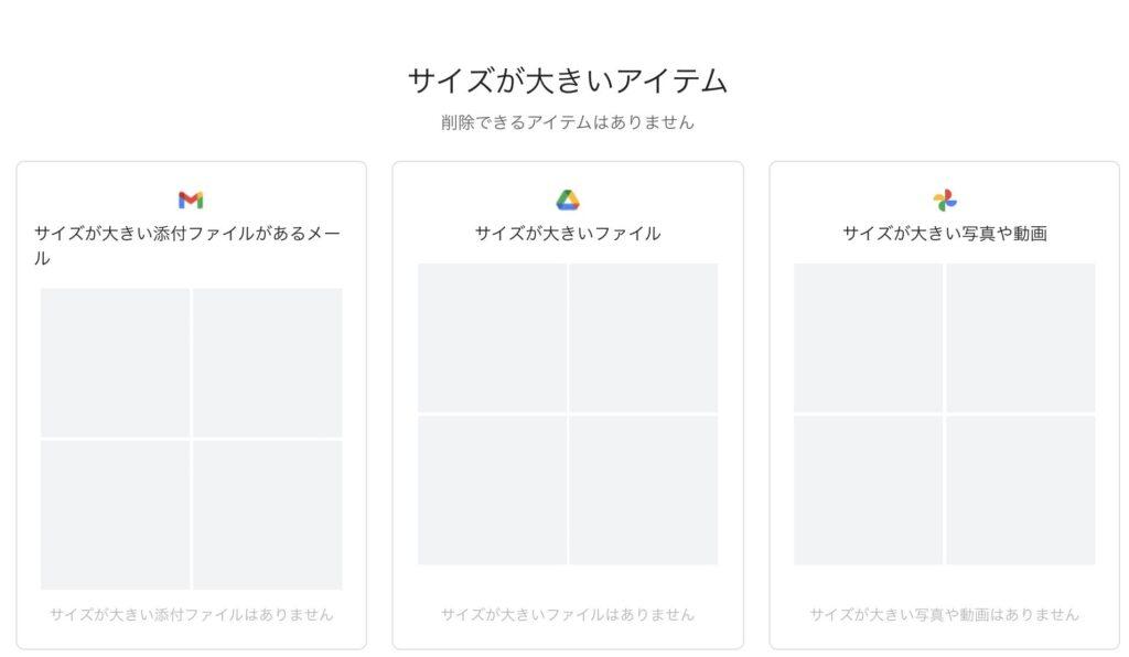 Googleドライブ|メール削除後の画面
