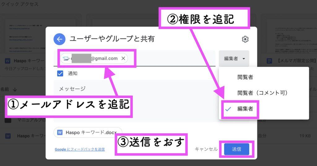 Googleドライブ|ユーザー追記画面