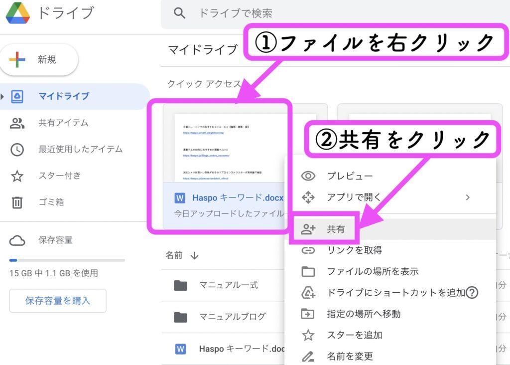 Googleドライブから共有を選ぶ