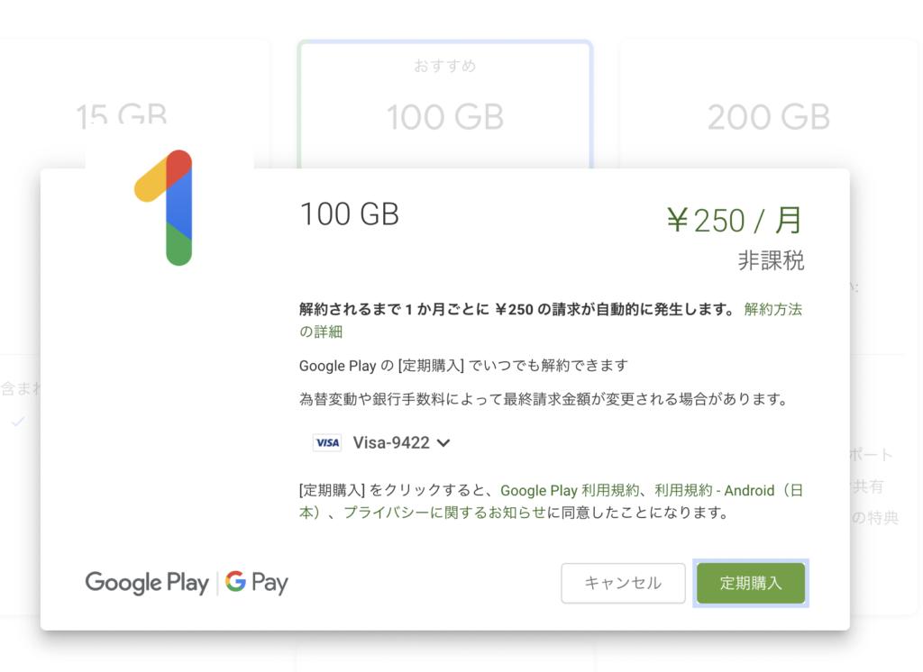 GoogleDriveの画面|Google pay