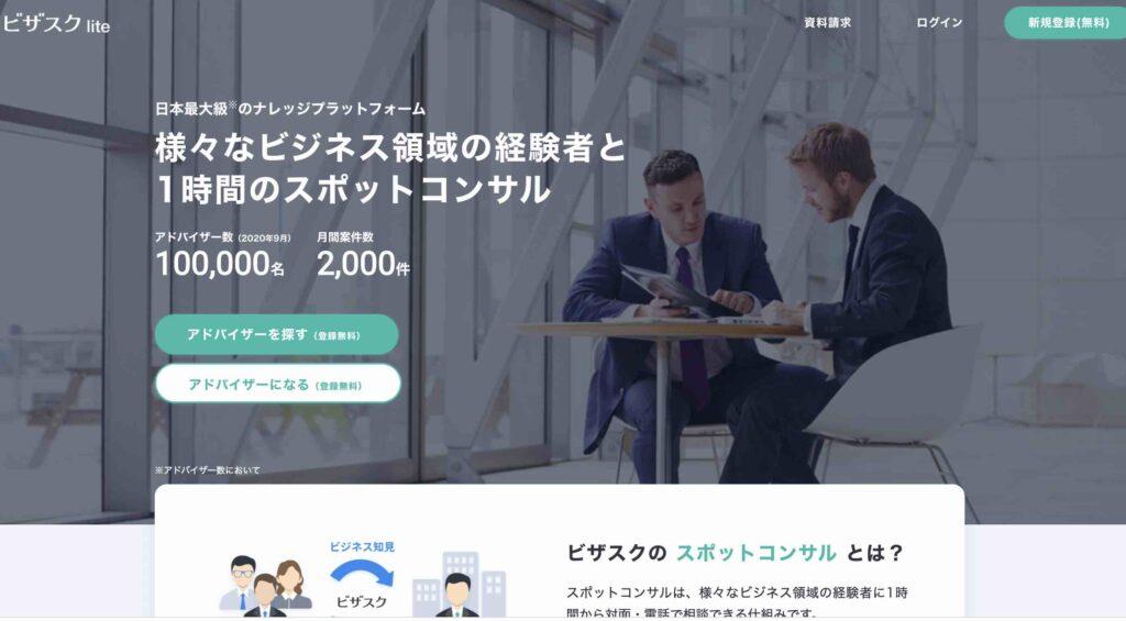 ビザスク公式サイト|ビジネスのスキルシェアに強い
