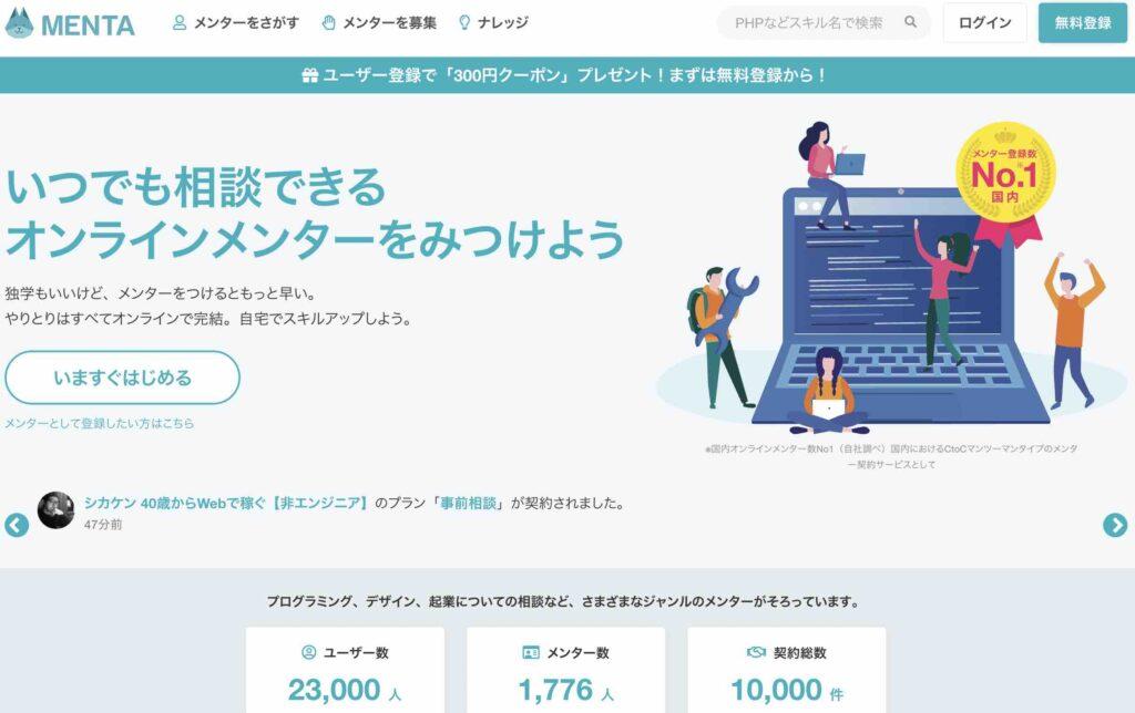 スキルシェアサービスのメンタの公式サイトの画像