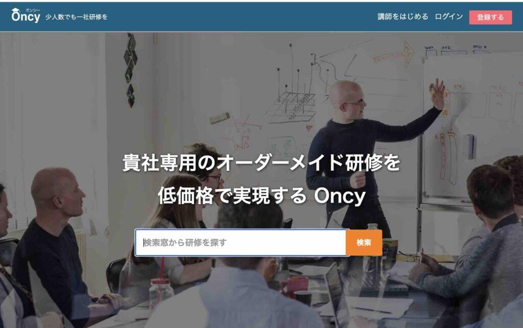 Oncy公式サイト|企業向け格安研修の画像