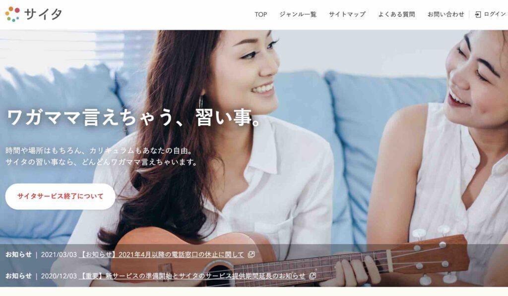スキルシェアサービスのサイタ公式サイトの画像